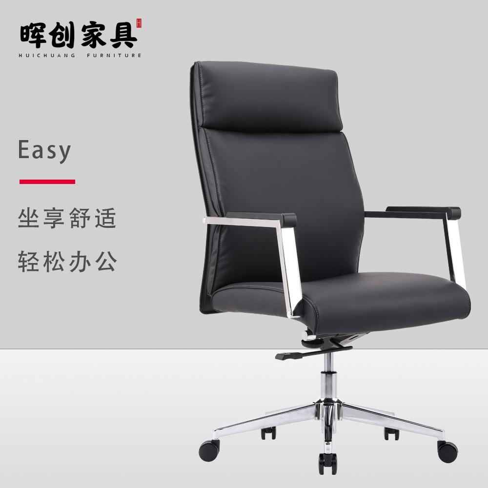 ZC-2066B舒适办公椅
