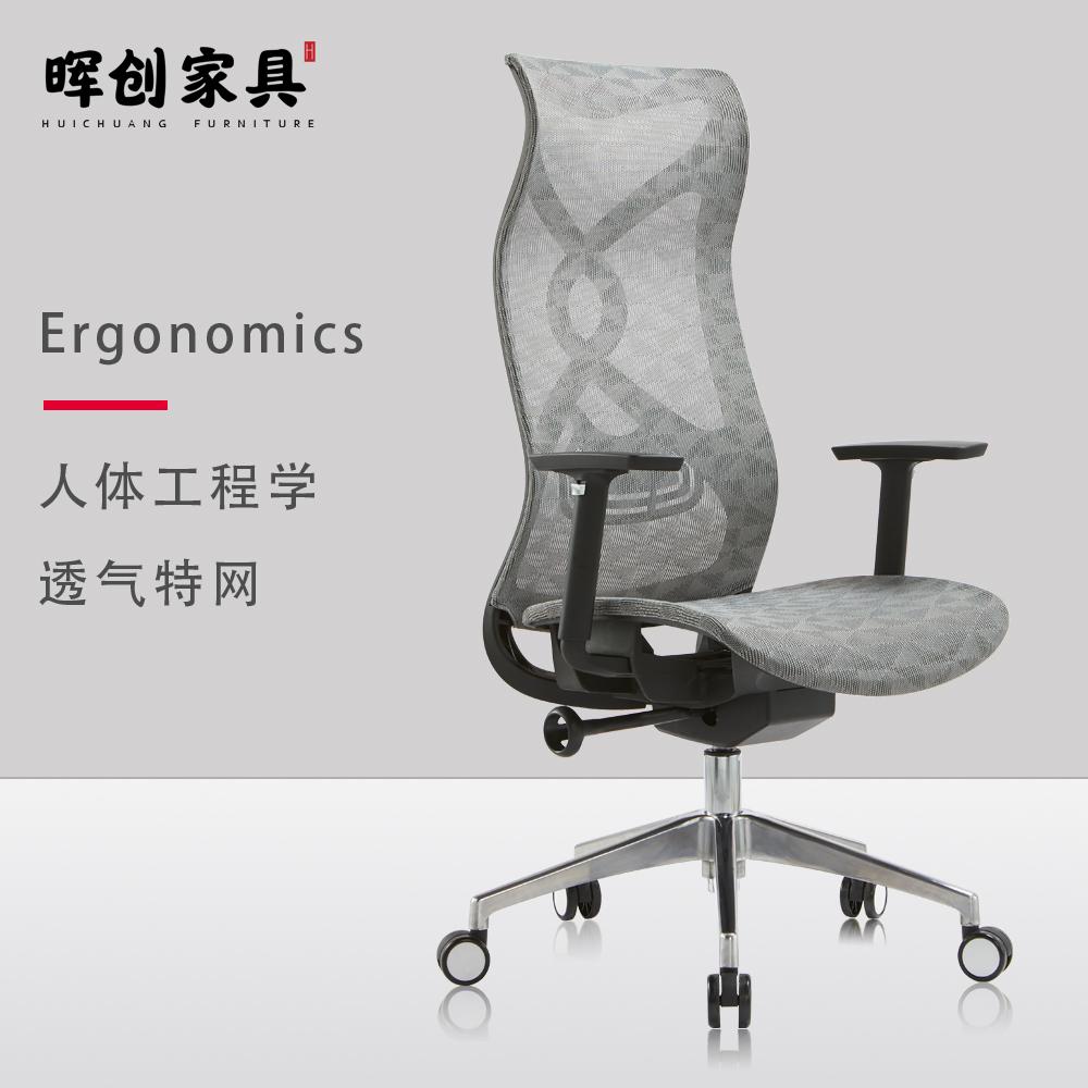 A230人体工程学办公椅